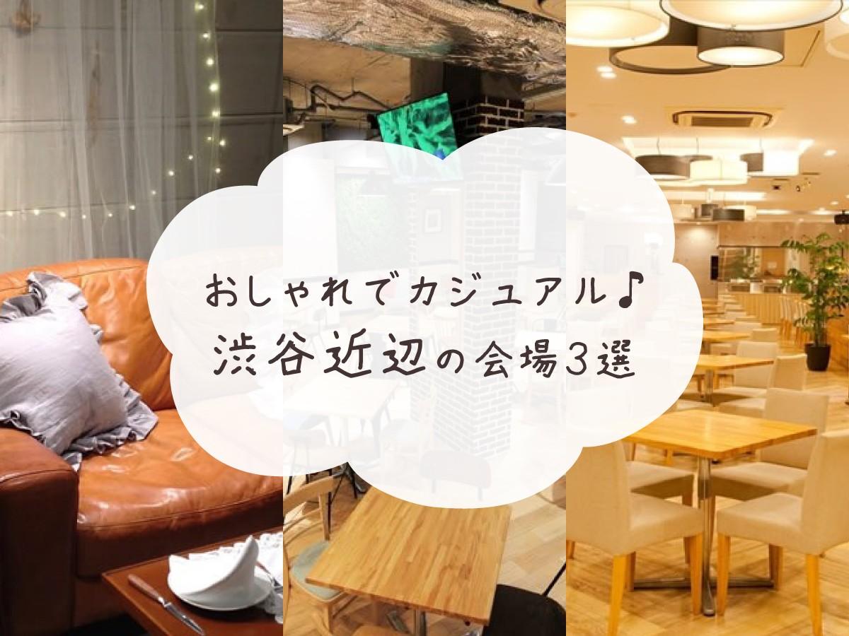 おしゃれでカジュアル♪渋谷近辺の会場3選