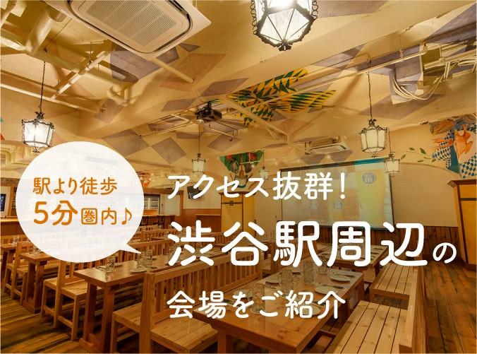 【駅近】駅より徒歩5分圏内♪アクセス抜群!渋谷駅周辺の会場をご紹介