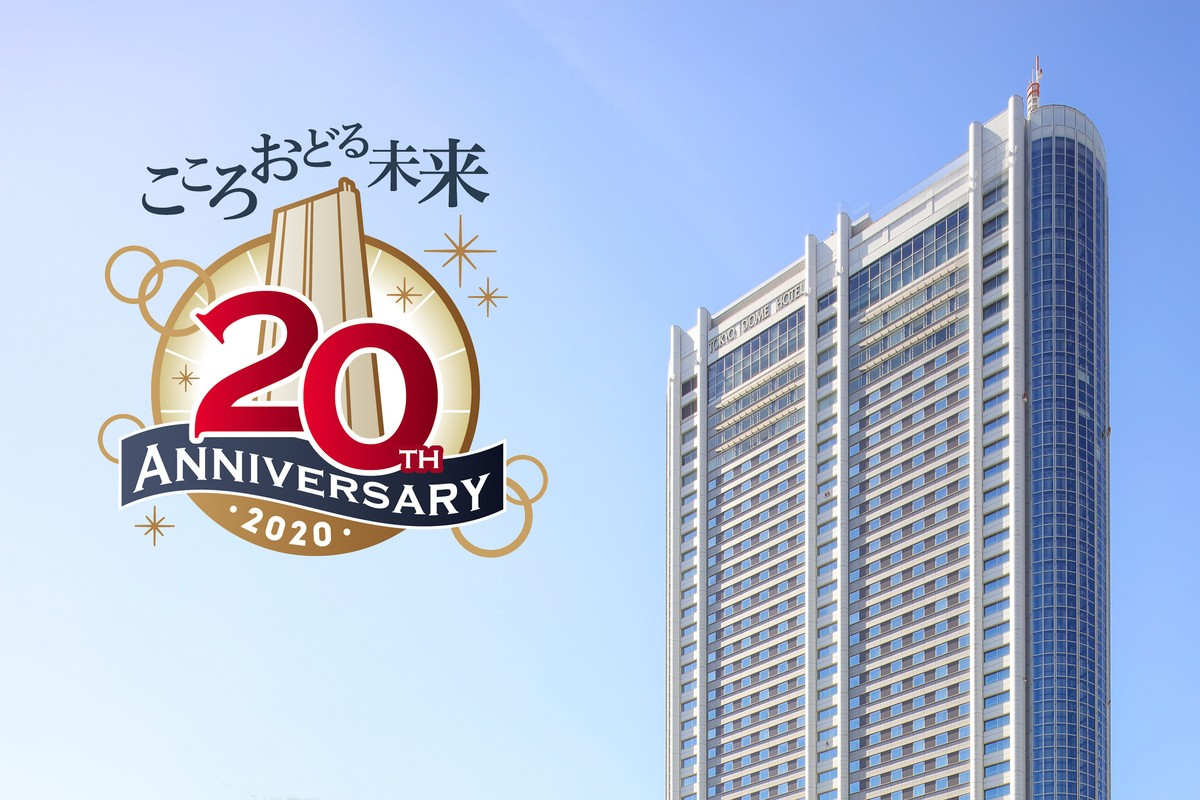 """おかげさまで20周年 """"こころおどる未来""""へ 東京ドームホテル"""