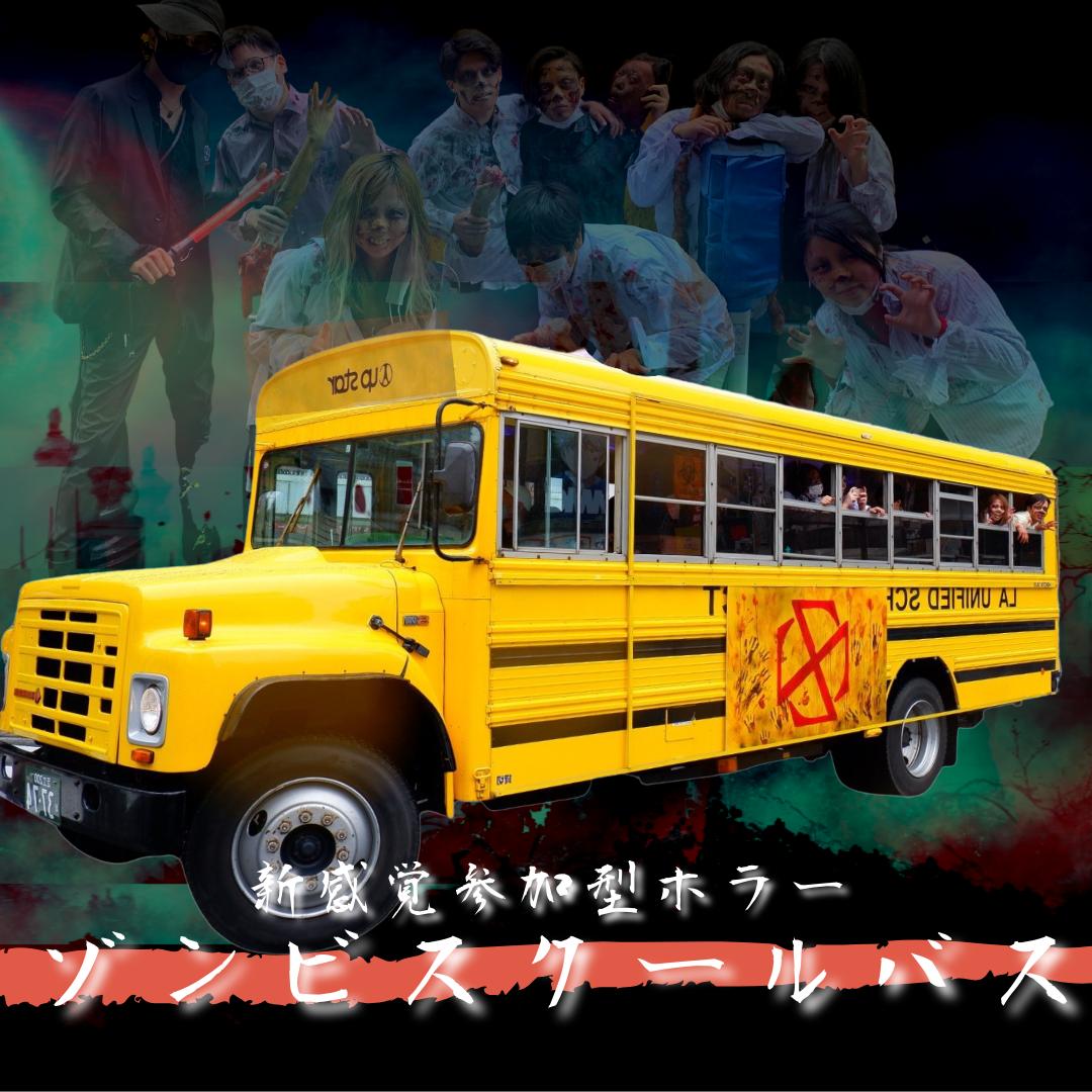 ゾンビスクールバス