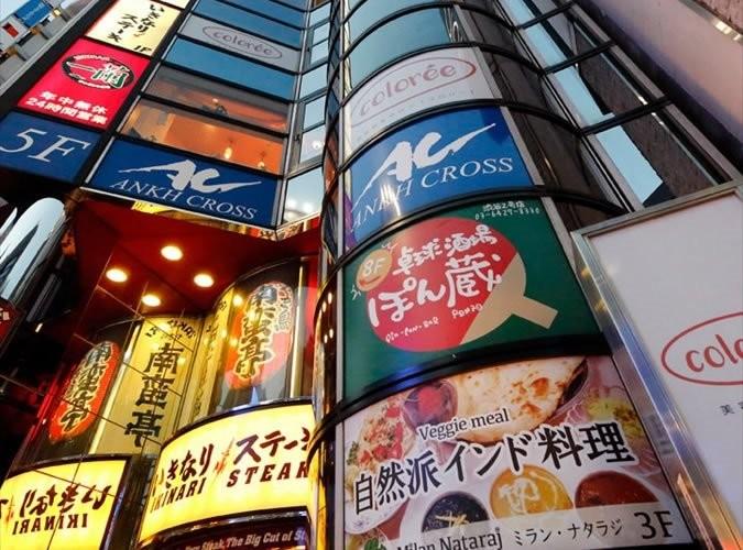 卓球酒場ぽん蔵 渋谷2号店