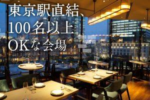 東京駅直結、100名以上OK!便利な3会場をご紹介します♪