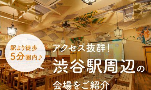 渋谷駅周辺の会場をご紹介