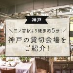 【神戸】三ノ宮駅より徒歩約5分!神戸の貸切会場をご紹介!