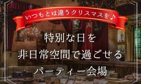 【特集記事】いつもとは違うクリスマスを♪ 特別な日を非日常空間で過ごせるパーティー会場