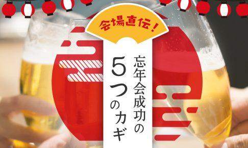 忘年会パーティー会場直伝!「忘年会成功の5つのカギ」!