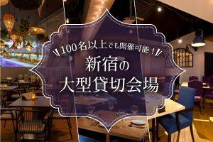 【新宿】100名以上でも開催可能!新宿の大型貸切会場