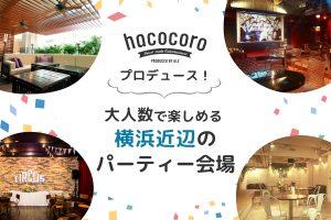 【神奈川】hacocoroプロデュース!大人数で楽しめる横浜近辺のパーティー会場!