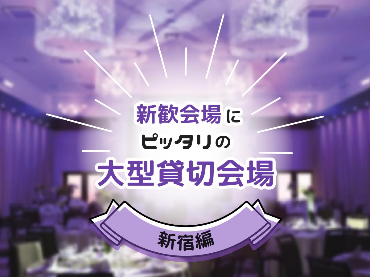 【100名以上】新歓会場にピッタリの大型貸切宴会場・新宿編